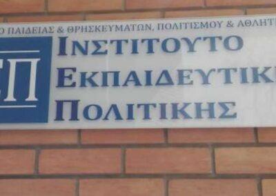 ΤΡΑΠΕΖΑ ΘΕΜΑΤΩΝ ΔΙΑΒΑΘΜΙΣΜΕΝΗΣ ΔΥΣΚΟΛΙΑΣ