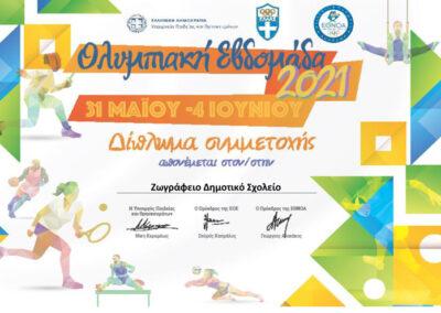 Ολυμπιακή εβδομάδα
