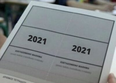 ΦΕΚ ΓΙΑ ΤΟΝ ΤΡΟΠΟ ΔΙΕΞΑΓΩΓΗΣ ΤΩΝ ΠΑΝΕΛΛΑΔΙΚΩΝ ΕΞΕΤΑΣΕΩΝ 2021