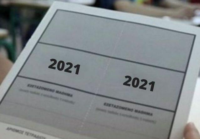 ΒΕΒΑΙΩΣΗ ΣΥΜΜΕΤΟΧΗΣ ΓΙΑ ΤΙΣ ΠΑΝΕΛΛΑΔΙΚΕΣ ΕΞΕΤΑΣΕΙΣ ΓΕΛ 2021